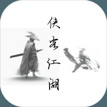 黄页电影_侠客江湖_侠客江湖手游免费v1.0安卓版