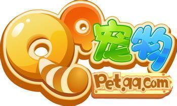 QQ宠物怀念版