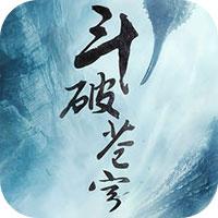斗破苍宆游戏下载-斗破苍宆手游下载v1.0安卓版