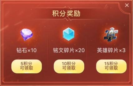 2019王者荣耀五五开黑答题赢好礼