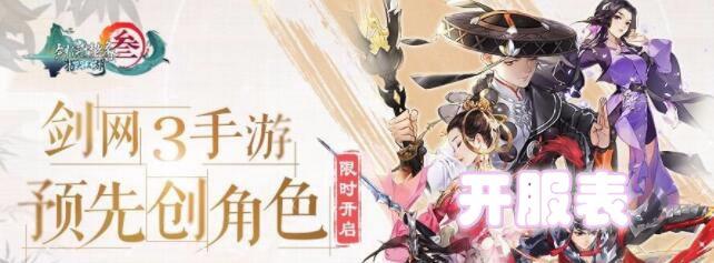 剑网3指尖江湖开服时间表一览