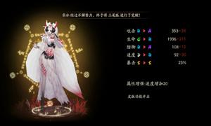阴阳师悬赏封印三尾狐最多位置介绍