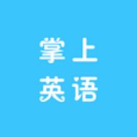 掌上英语app下载-掌上英语app安卓下载v1.1最新版