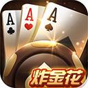 上海15选5_炸金花游戏正版下载-炸金花游戏正版手机版安卓app下载