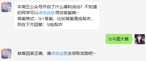 龙族幻想手游公众号8.24每日一题答案