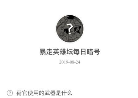 暴走英雄坛8月24日暗号答案介绍