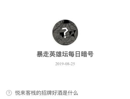 暴走英雄坛8月25日暗号答案介绍