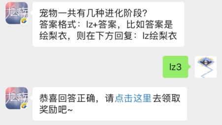 龙族幻想手游公众号8.25每日一题答案
