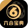 6臺寶典安卓版