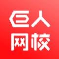 巨人网校app下载-巨人网校app下载v1.0.1安卓版