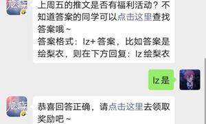 龙族幻想手游公众号9.9每日一题答案