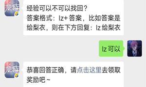 龙族幻想手游公众号9.10每日一题答案
