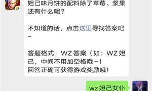 王者荣耀微信公众号9月10日每日一题答案