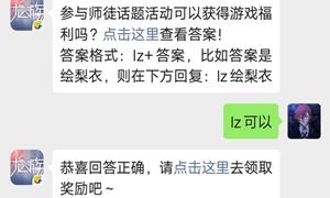 龙族幻想手游公众号9.11每日一题答案