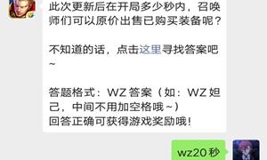 王者荣耀微信公众号9月11日每日一题答案