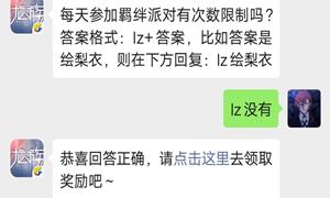 龙族幻想手游公众号9.12每日一题答案