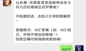 王者荣耀微信公众号9月12日每日一题答案