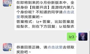 龙族幻想手游公众号9.16每日一题答案