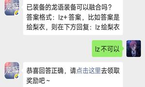 龙族幻想手游公众号9.17每日一题答案