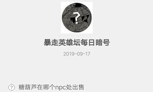 暴走英雄坛9月17日暗号答案介绍