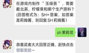 侍魂手游微信公众号10月9日每日一题答案
