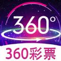 360彩票