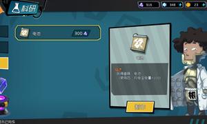 奇葩战斗家科研电池作用说明