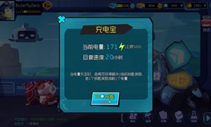 奇葩战斗家充电宝作用介绍