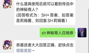 侍魂手游微信公众号10月11日每日一题答案