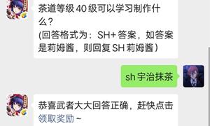 侍魂手游微信公众号10月12日每日一题答案