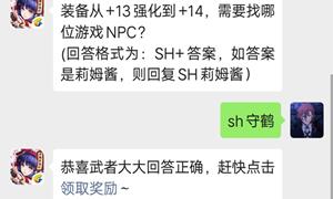 侍魂手游微信公众号10月14日每日一题答案