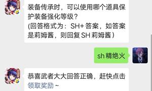 侍魂手游微信公众号10月15日每日一题答案