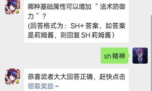 侍魂手游微信公众号10月16日每日一题答案
