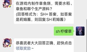 侍魂手游微信公众号10月17日每日一题答案