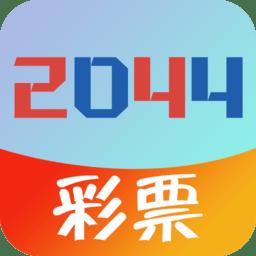 2044彩票