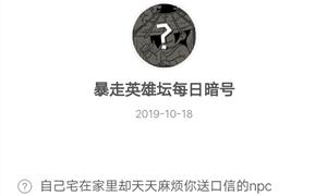 暴走英雄坛10月18日暗号答案介绍