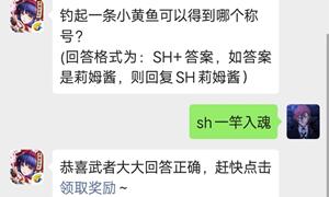 侍魂手游微信公众号10月18日每日一题答案