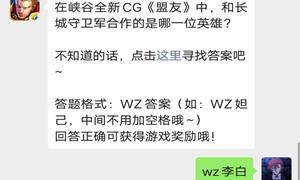 王者荣耀微信公众号10月18日每日一题答案