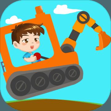 快乐儿童挖掘机