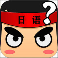 花花日语学习