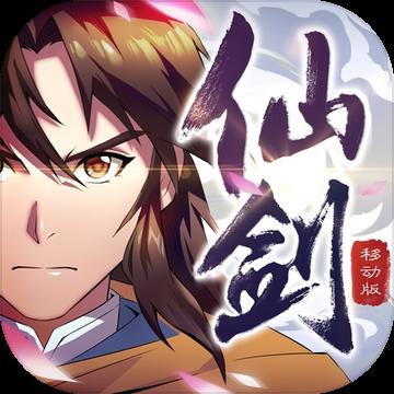 仙劍奇俠傳移動版游戲