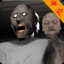 恐怖奶奶第二章中文版