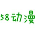 58动漫网app