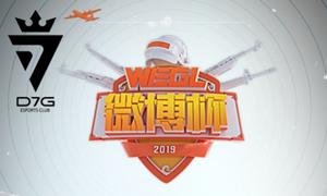 第三届WEGL微博杯赛程介绍