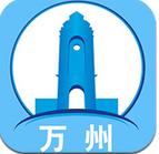 看万州app下载-看万州app下载v5.2.1安卓版