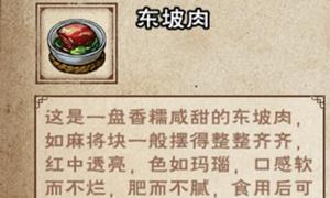 烟雨江湖猪肉获取途径介绍