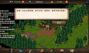 烟雨江湖游戏公告不要杀太乙的猪说明