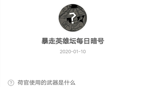 暴走英雄坛1月10日暗号答案介绍