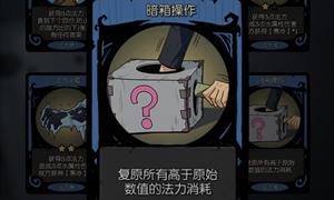 月圆之夜暗箱操作法力牌使用效果介绍