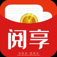 阅享app